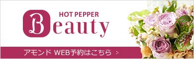 ホットペッパー・アモンド